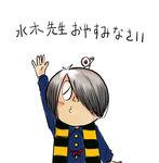 さよなら水木先生.jpg